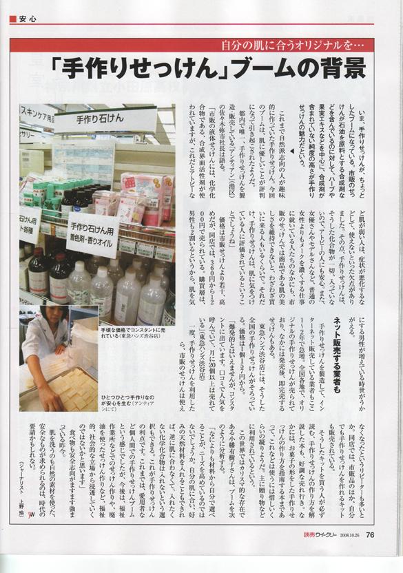 0810読売ウイークリーアンティアン紹介記事
