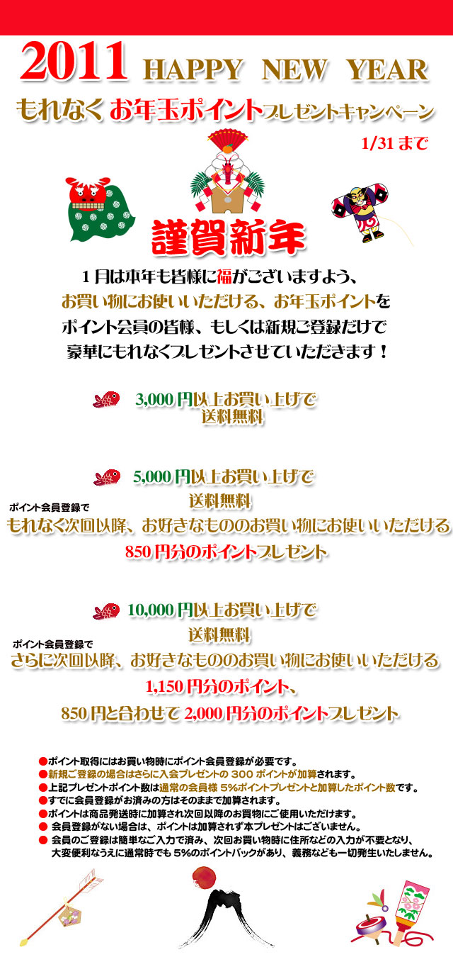 アンティアン手作り石鹸2011お年玉プレゼントキャンペーンcopy