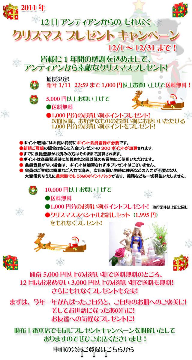 2011アンティアンの手作り石鹸クリスマスプレゼントキャンペーンcopy