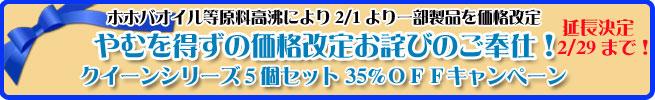 手作り石鹸アンティアン1202価格変更バナー