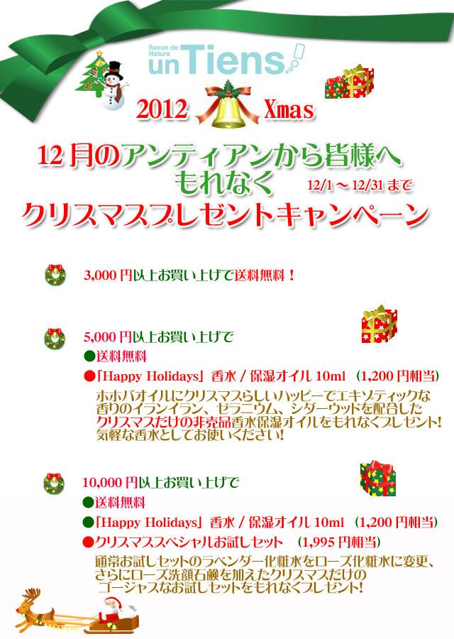 手作り石鹸アンティアンの1212クリスマスキャンペーンtop