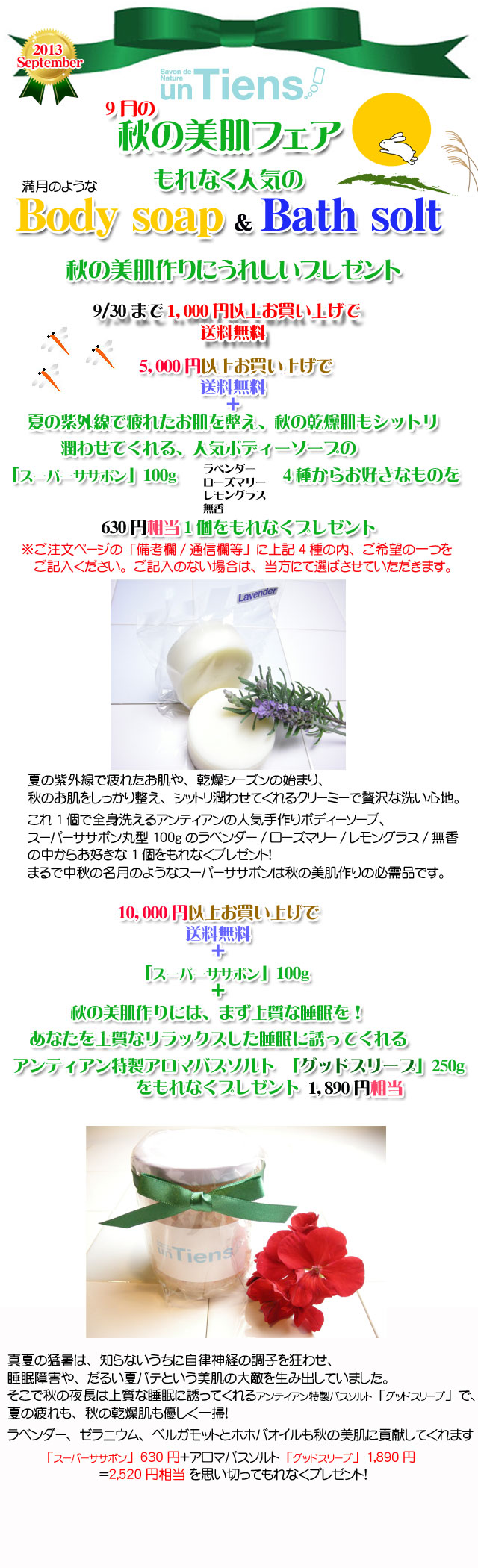 手作り石鹸アンティアンの1309の今月キャンペーンcopy