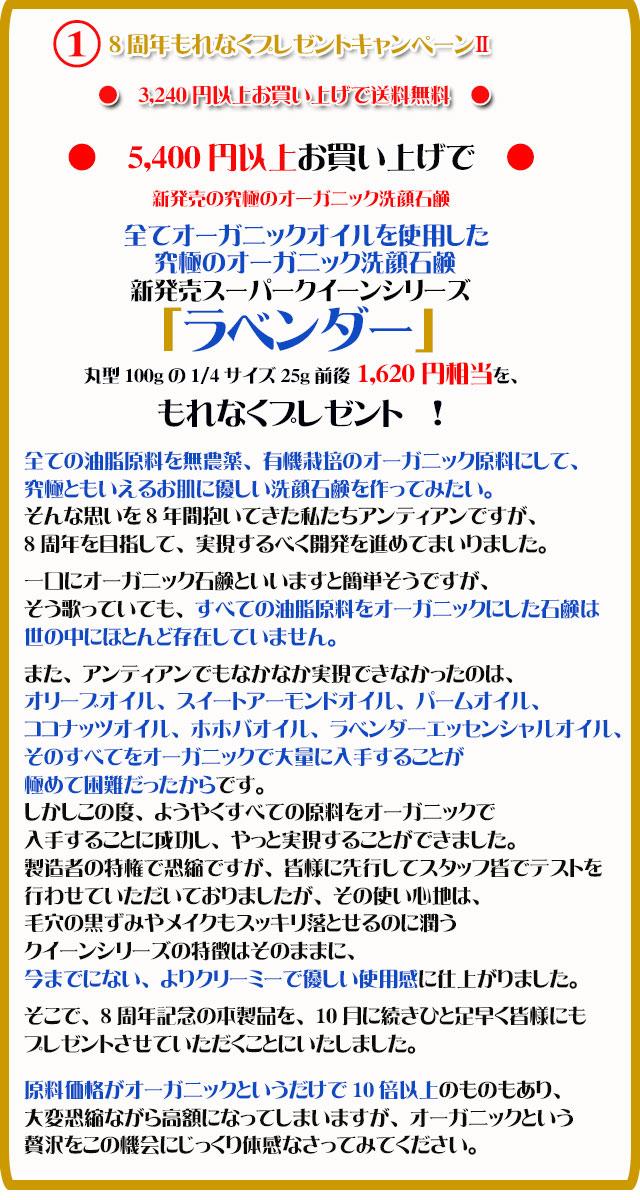 手作り石鹸アンティアン1411キャンペーン1