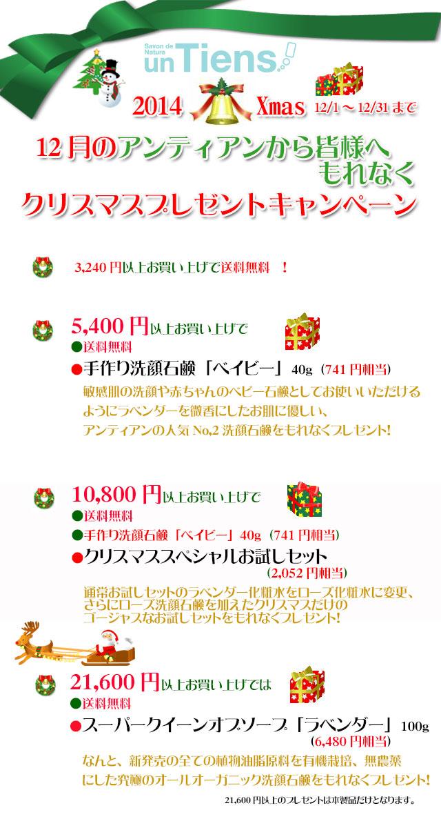 手作り石鹸アンティアン1412クリスマスプレゼントキャンペーンtop