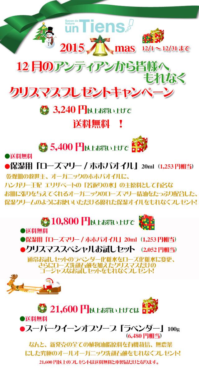 手作り石鹸アンティアン1512キャンペーンtop