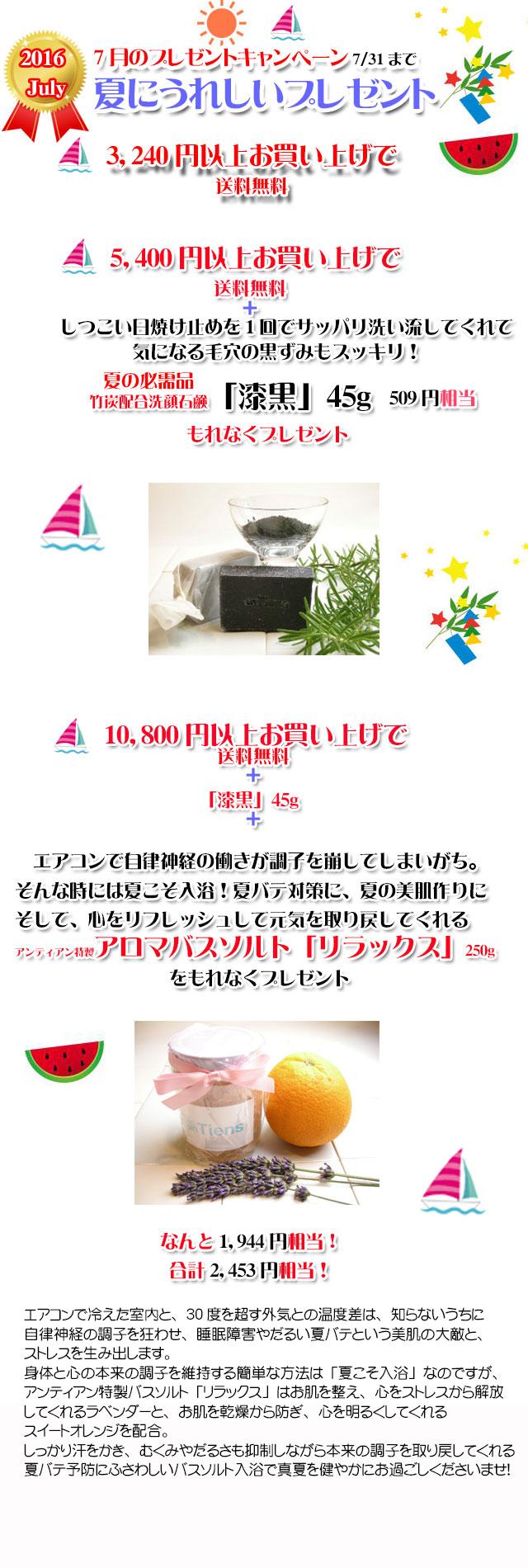 手作り石鹸アンティアン1607キャンペーンcopy