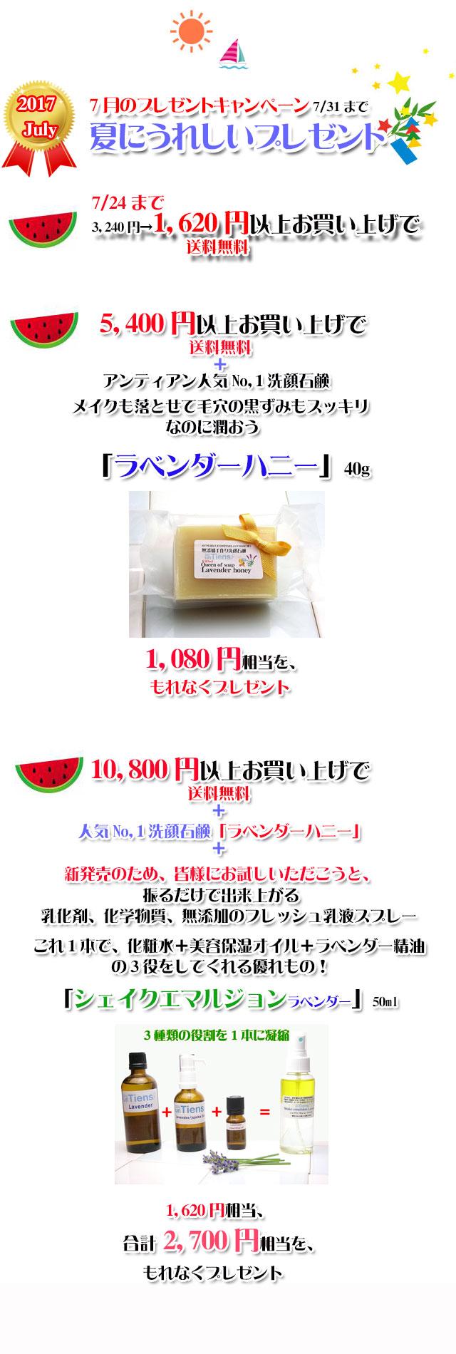 手作り石鹸アンティアン1707キャンペーンcopy