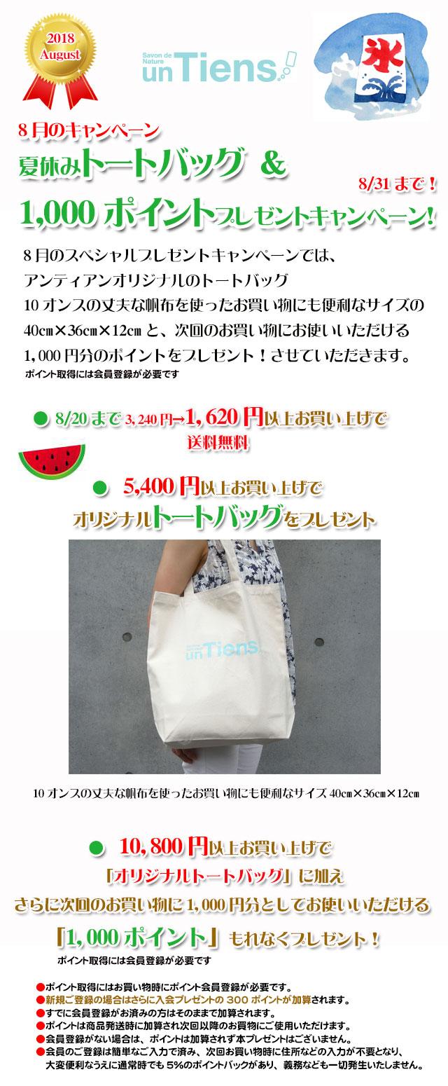 オーガニック化粧品手作り石鹸アンティアン1808今月のキャンペーンcopy