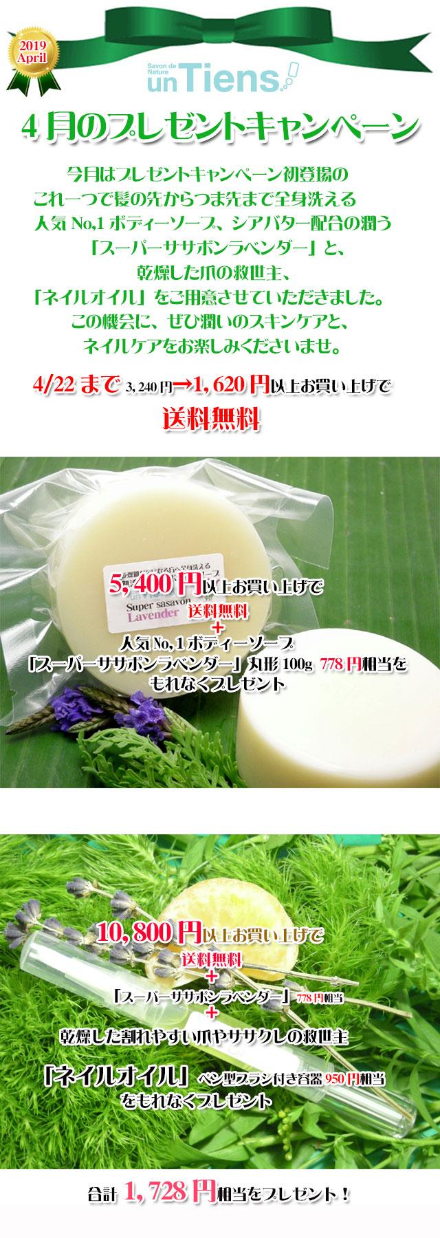 オーガニック化粧品手作り石鹸アンティアン1904今月のキャンペーンtop
