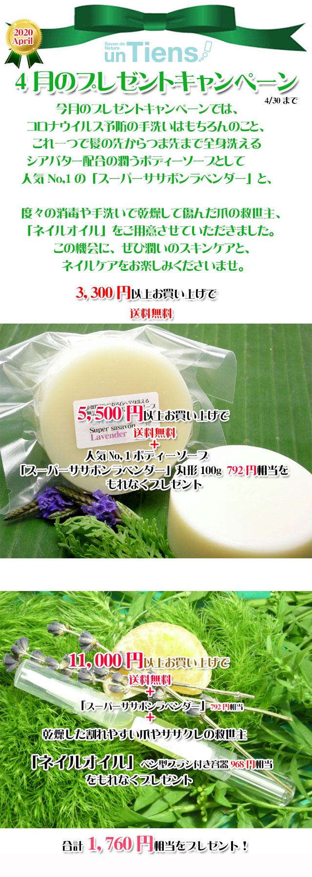 オーガニック化粧品手作り石鹸アンティアン2004今月のキャンペーンtop