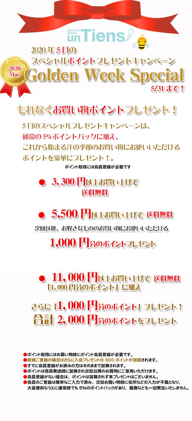 オーガニック化粧品手作り石鹸アンティアン2005今月のキャンペーンtop