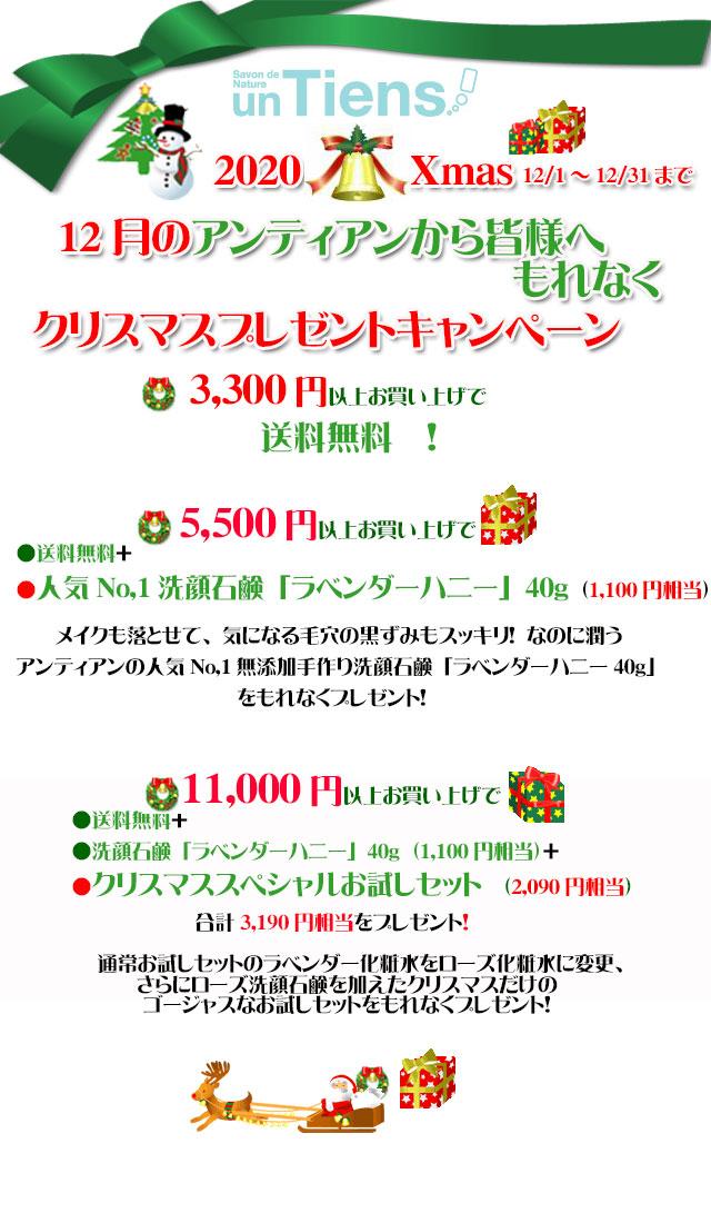 手作り石鹸アンティアン2012キャンペーンtop
