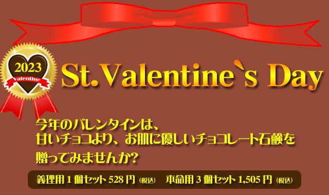手作り石鹸アンティアン2013バレンタインカテゴリーtop