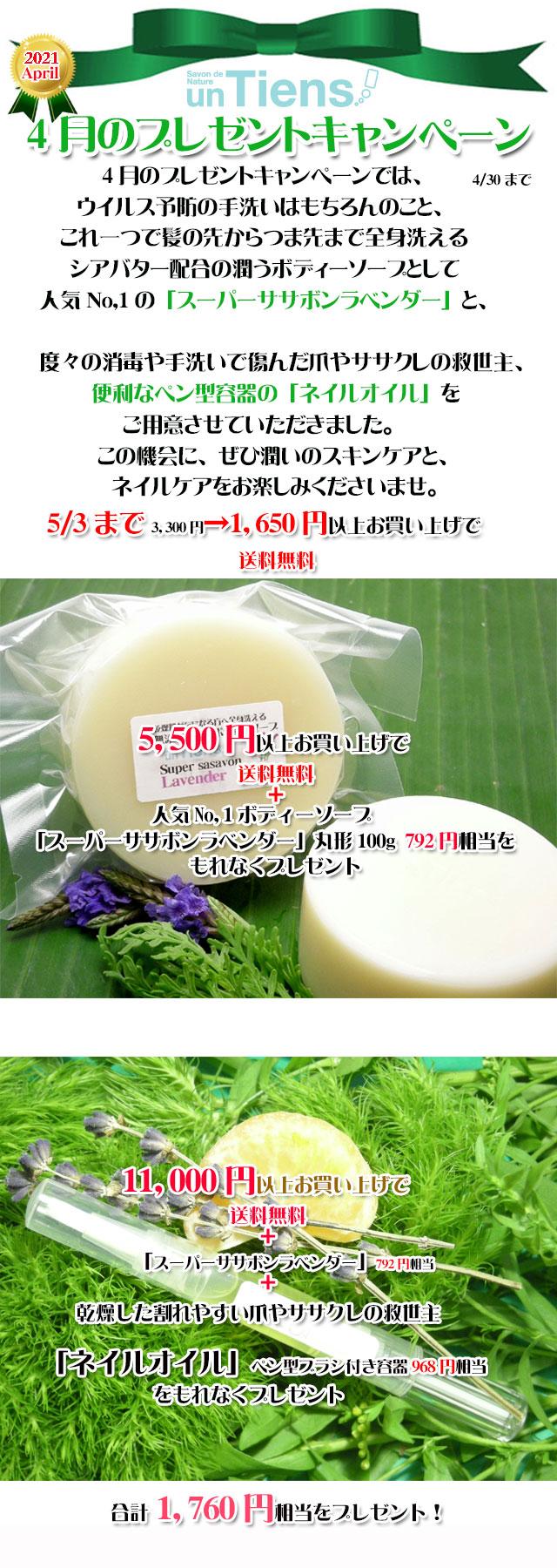オーガニック化粧品手作り石鹸アンティアン2104今月のキャンペーンtop