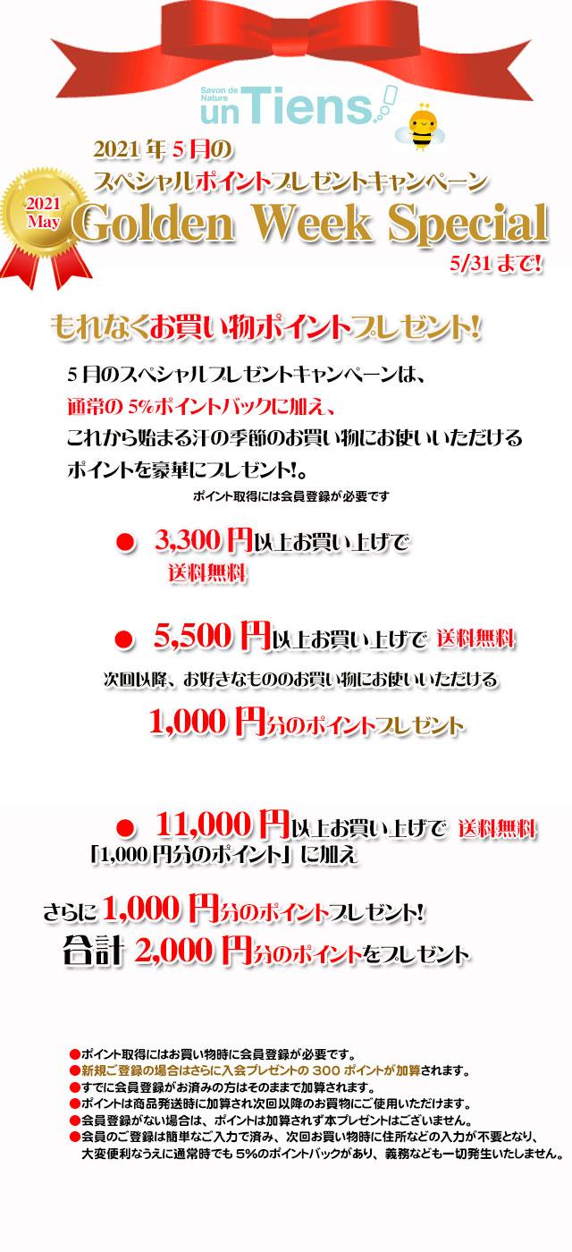 オーガニック化粧品手作り石鹸アンティアン2105今月のキャンペーンtop2