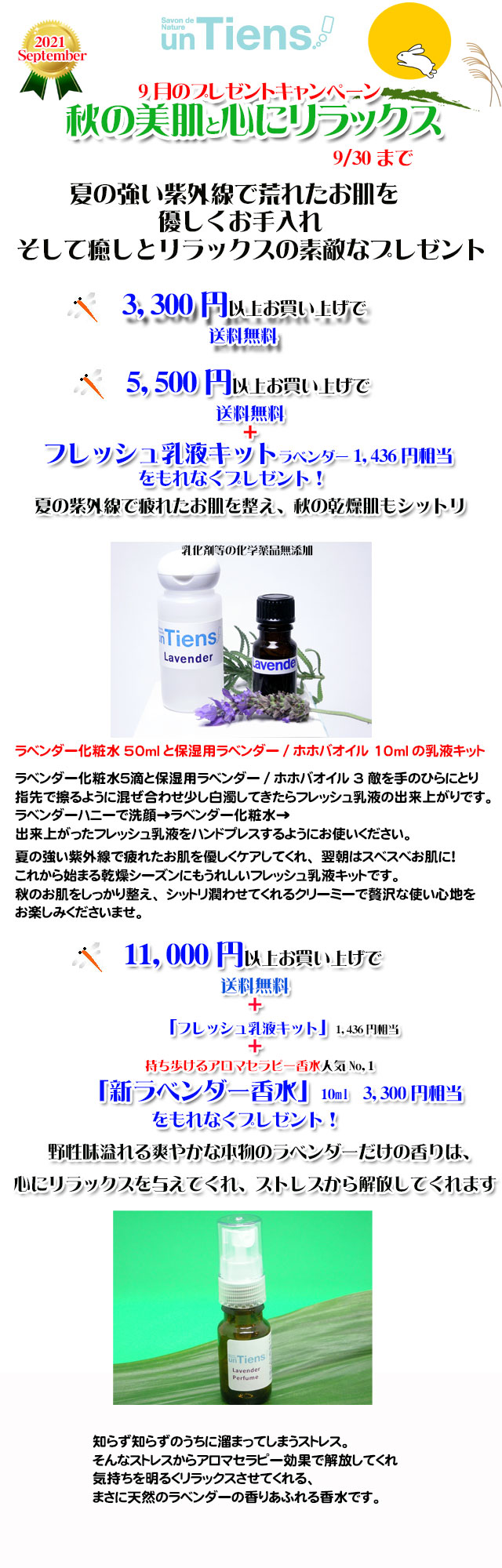 手作り石鹸アンティアン2109今月のキャンペーンcopy