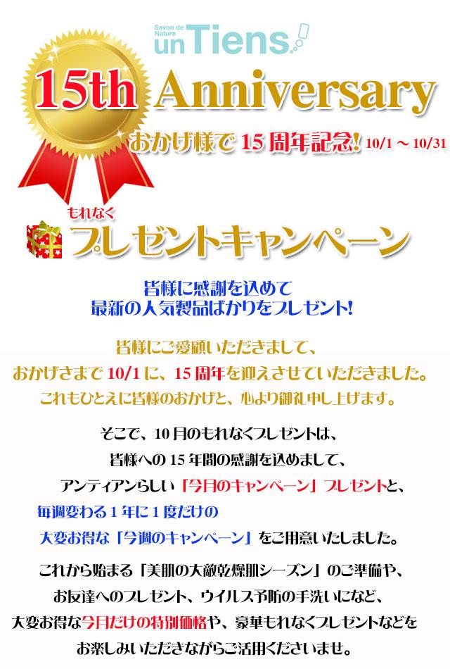 オーガニック化粧品手作り石鹸アンティアン2110今月のキャンペーンcopy