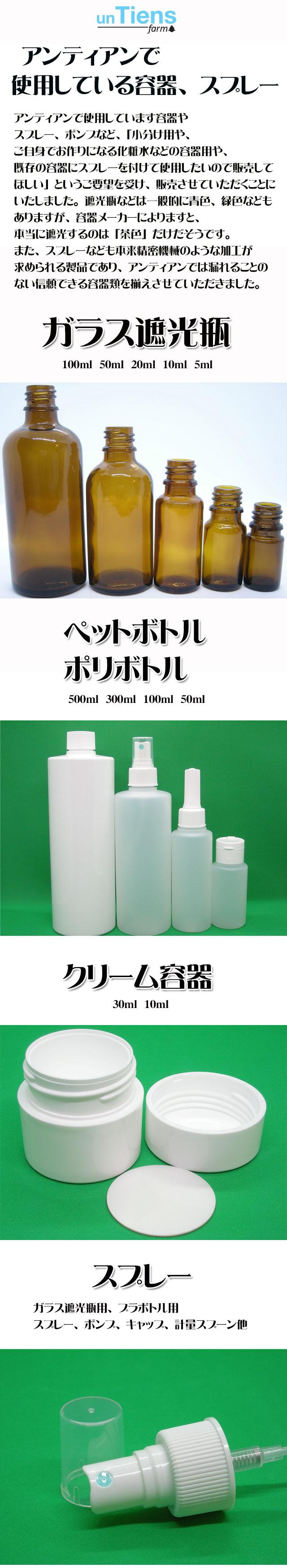 オーガニック化粧品手作り無添加石鹸オーガニックアンティアン容器グループページ top