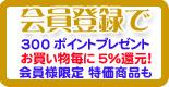 手作り石鹸アンティアン会員登録バナー