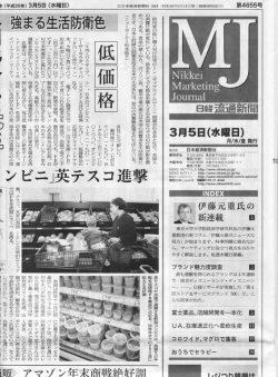 日経流通新聞表紙080305
