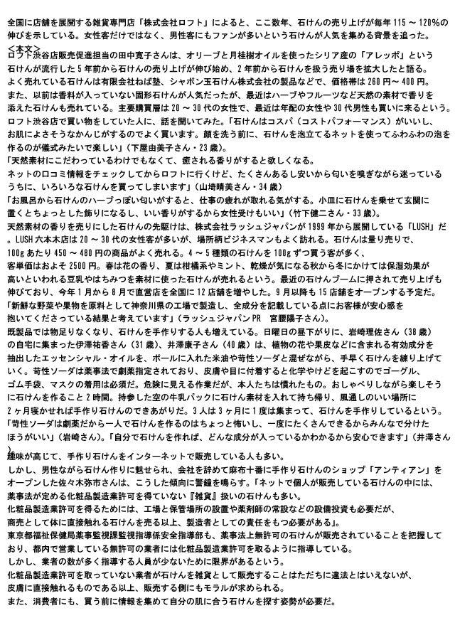 0808日経文章