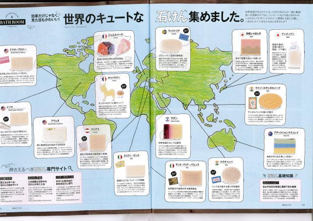 手作り石鹸アンティアン1408fizz掲載ページ2