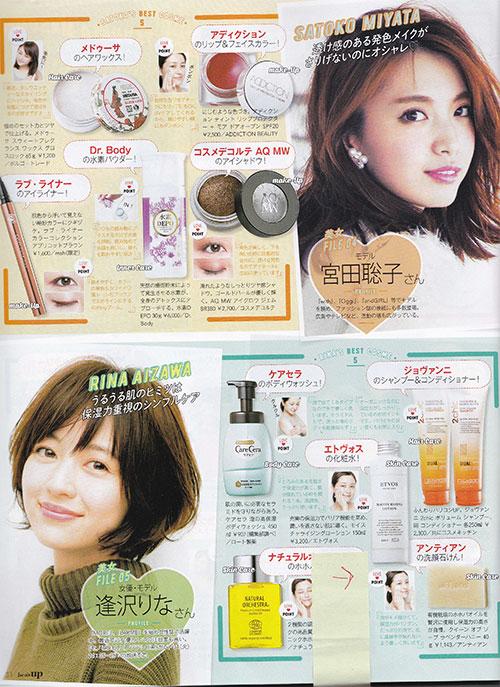 アンティアン雑誌掲載美容雑誌beasup1605記事