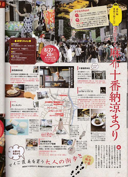 アンティアン雑誌掲載東京ウォーカー夏1605記事