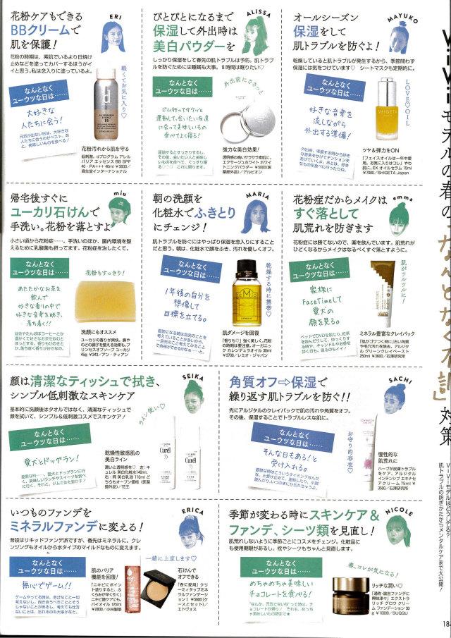 オーガニック化粧品手作り石鹸アンティアン1904講談社vivi本文