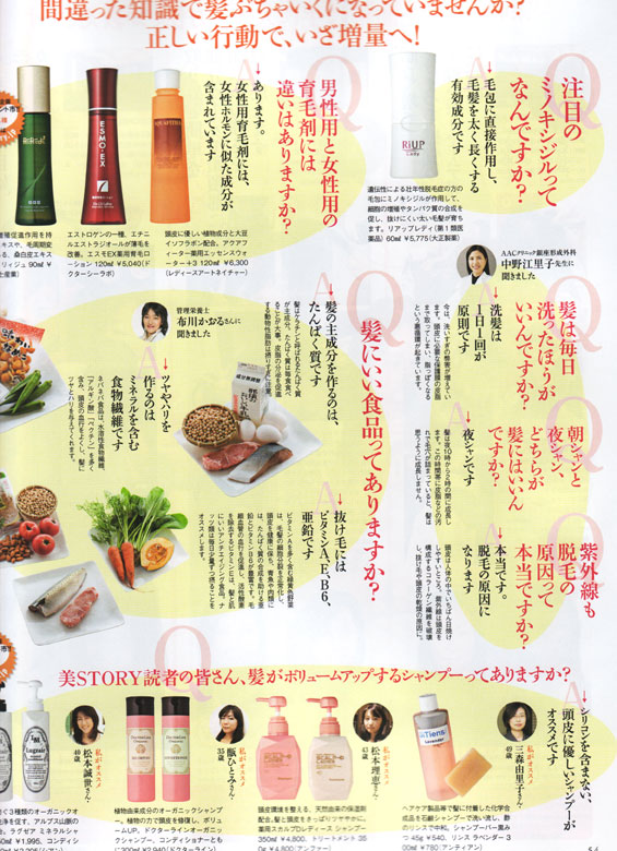 光文社美STORY2010年8月号記事