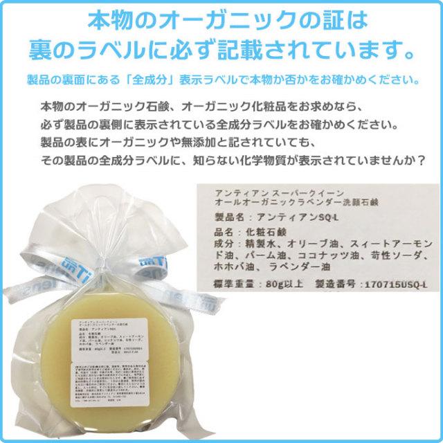 手作り石鹸アンティアンオーガニック化粧品全成分表示画像