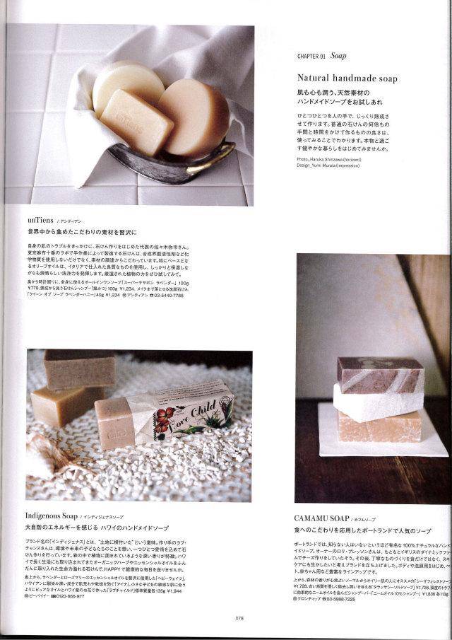 手作り洗顔石鹸アンティアンナイスシングス1506掲載ページ