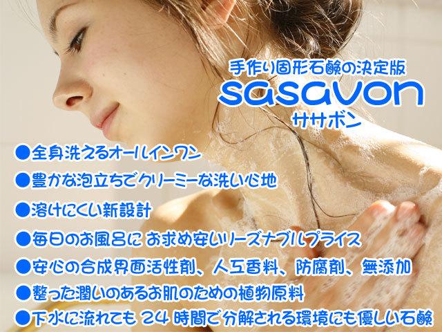 手作り洗顔石鹸ササボンローズマリートップイメージ