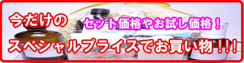 手作り石鹸アンティアンお買い得商品特集3