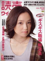 0810読売ウイークリーアンティアン紹介表紙