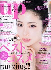 アンティアン雑誌掲載美容雑誌beasup1605表紙