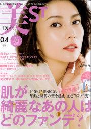 オーガニック化粧品手作り石鹸アンティアン1904光文社美st表紙