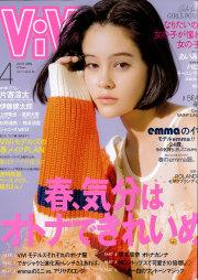 オーガニック化粧品手作り石鹸アンティアン1904講談社vivi表紙