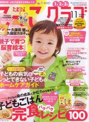 たまひよこっこクラブ2011年11月号表紙