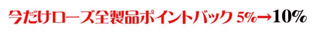 無添加ローズ化粧水ポイントバック5→10