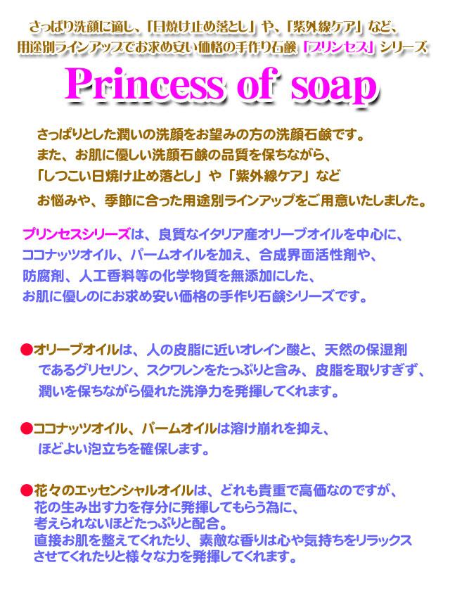 ボディ用・髪用手作り石鹸・プリンセスシリーズ