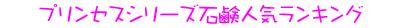 プリンセスシリーズ石鹸人気ランキング