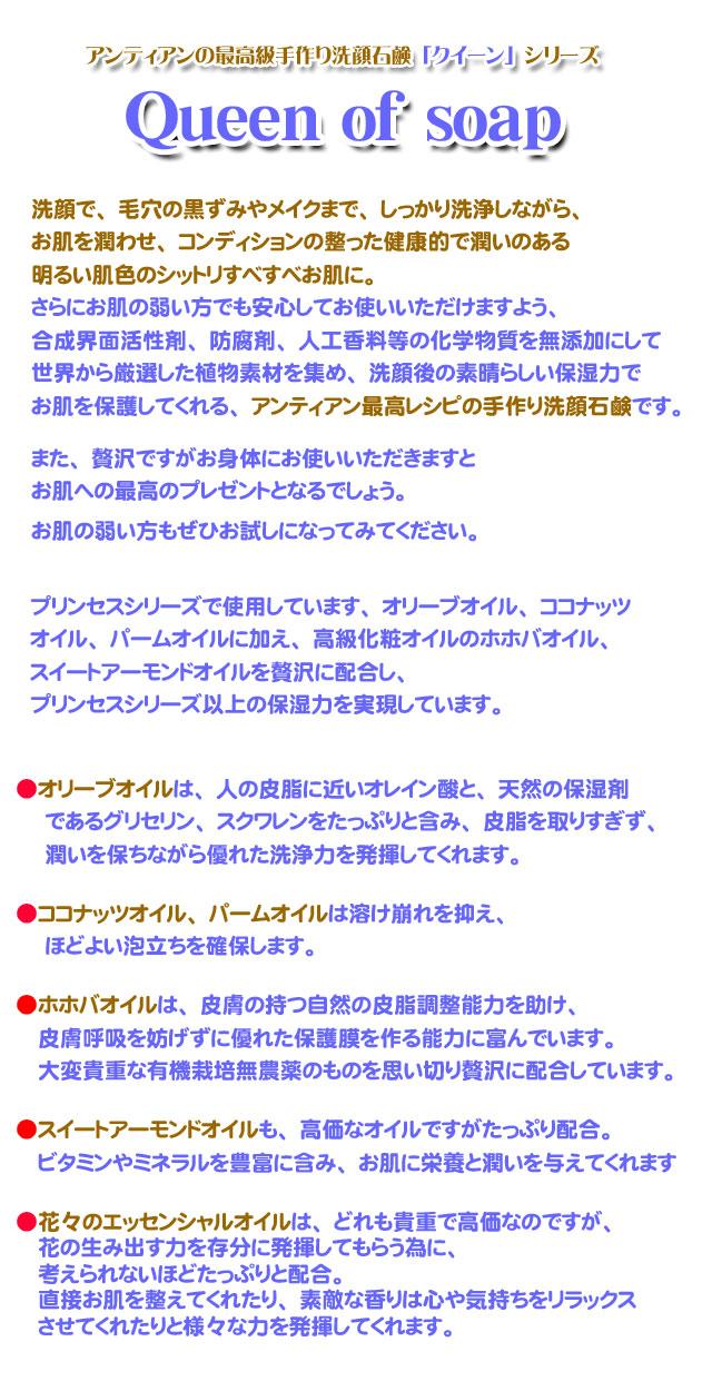 洗顔用手作り石鹸・クイーンシリーズ