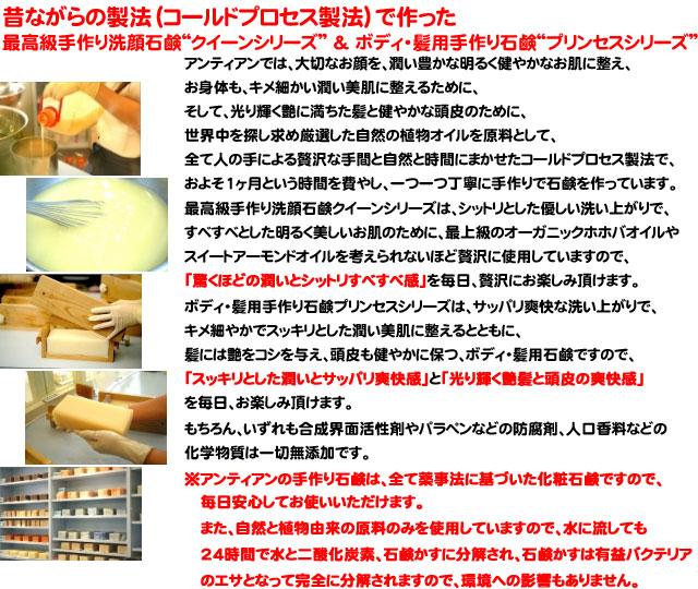 昔ながらの製法で作った手作り石鹸(コールドプロセス製法)