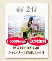手作り石鹸アンティアン1402トップページ画像(楽借)