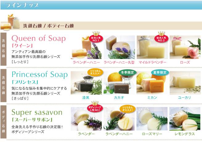 ラインナップ:洗顔石鹸・ボディー石鹸