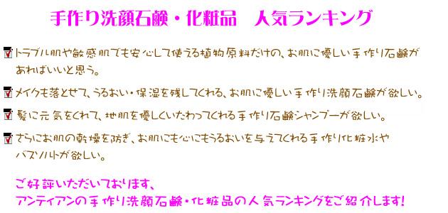 手作り石鹸・化粧品 人気ランキング