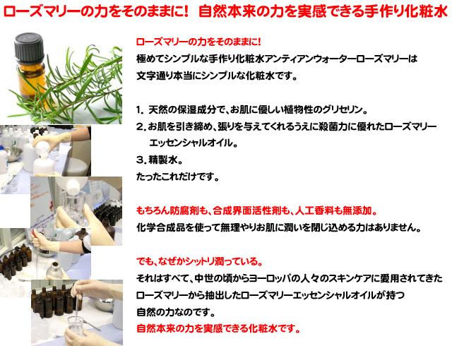 ローズマリー化粧水の製法について