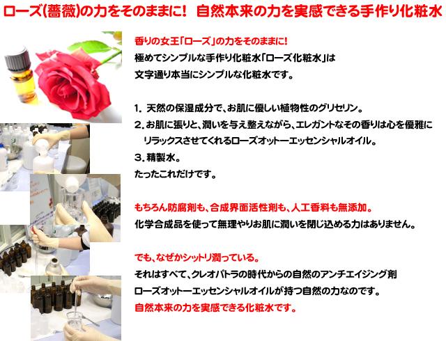 ローズ化粧水の製法について