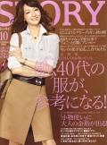 光文社STORY2010年10月号表紙